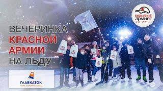 Вечеринка на льду 12 января -