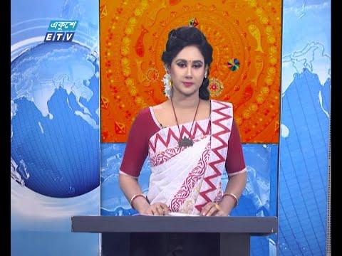 02 PM News || দুপুর ০২টার সংবাদ || 14 April 2021 || ETV News