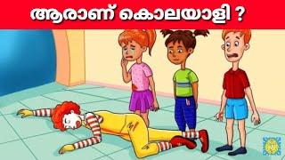 നിങ്ങളുടെ ബുദ്ധി പരിശോധിക്കുന്ന ചോദ്യങ്ങൾ | IQ TEST | Detective Riddles | Malayalam Riddles |