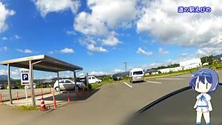 ひとりでとことこツーリング34-02~宮崎県えびの市道の駅えびの~
