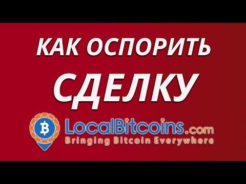 Localbitcoins com вход в кабинет