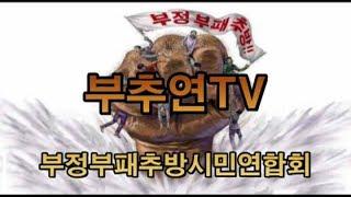 2019.01.17-[부추연TV] 윤봉길, 이봉창 의사가 지하에서 통곡한다