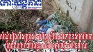 Koh Santepheap Daily - Khmer Radio - 27 November 2014