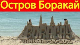 Пляжная туристическая зона на Филиппинах, остров Боракай глазами туристов + цены