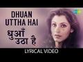 Dhuan Utha Hai with lyrics| धुंआ उठा है के बोल | Leela | Vinod Khanna/Dimple Kapadia | Jagjit Singh