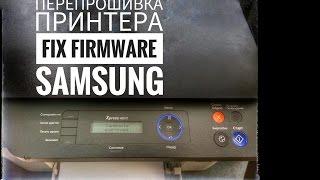 ПРОШИВКА FIX принтера Samsung Xpress M2070 W\FW,ПРОЦЕСС и ПОСЛЕДОВАТЕЛЬНОСТЬ РАСЧИПОВКИ