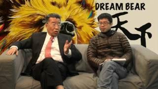 中國正值四十年來最左的時候〈Dream Bear 天下〉2017-04-03 e