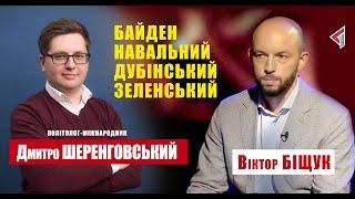 Чому обрання Байдена – добрий знак для України і поганий – для української влади?