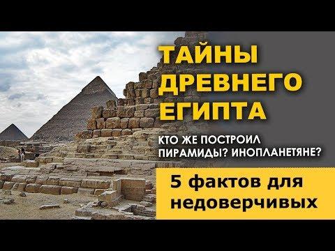 Тайны Древнего Египта. Кто же построил пирамиды? Инопланетяне? 5 фактов для недоверчивых. 12+ видео