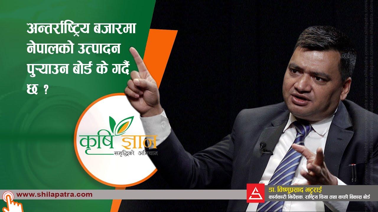 कफी र चियाको उत्पादन बढाई अन्तर्राष्ट्रिय बजारसम्म पुर्याउन बाेर्डकाे तयारी के छ ? Dr.Bishnu ||