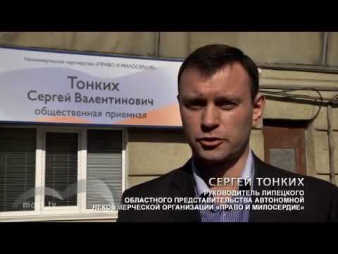 «Город начинается с тебя»: в Липецке открылась бесплатная юридическая консультация