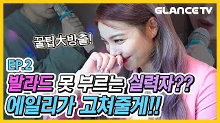 A Student Covering Anne-Marie's 2002? How To Sing Park Hyoshin's  Snow Flower! ㅣAilee Lalala EP.02 l
