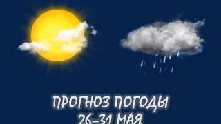 Белгидромет - Прогноз погоды 26 - 31 мая 2018 года | Kholo.pk