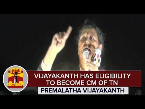 Vijayakanth-has-Eligibility-to-become-Chief-Minister-of-TN--Premalatha-Vijayakanth--Thanthi-TV