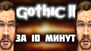 Готика 2 СЮЖЕТ за 10 МИНУТ - Lore