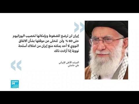 """علي خامنئي """"إيران لا تسعى لامتلاك أسلحة نووية ولا يمكن لأحد أن يمنعها إن أرادت"""""""