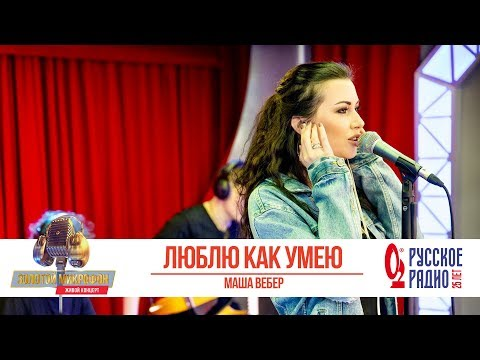 Маша Вебер — Люблю как умею. «Золотой Микрофон 2020»