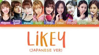 TWICE (트와이스)   LIKEY (Japanese Ver.) [Color Coded LyricsKanRomEng]