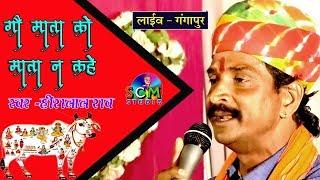 गौ माता का बहुत ही सुन्दर भजन !! Heera Lal Rao !! Live गंगापुर