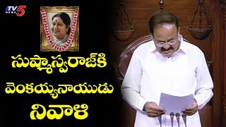 Venkaiah naidu pay tribute to Sushma swaraj in Rajya Sabha
