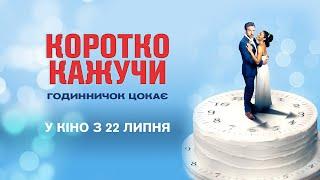 КОРОТКО КАЖУЧИ / LONG STORY SHORT, офіційний український трейлер, 2021