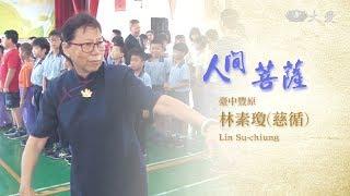 【人間菩薩】林素瓊