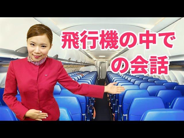 【丸々暗記中国語-016】飛行機の中での会話