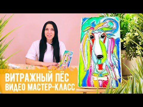 """Видео мастер-класса """"Витражный пёс"""". Роспись пряника в витражной технике. Пошаговая инструкция"""