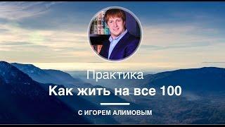 Как жить на все 100 (отвечает Игорь Алимов)