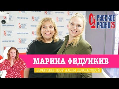 Марина Федункив в «Вечернем шоу» на «Русском Радио»