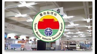 [活動]監理站 汽車檢驗服務示範演練