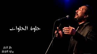 اللي بنى مصر - علي الحجار .. كلمات   Ali Elhaggar -Elly bana masr