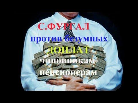 С.Фургал режет доплаты пенсионерам-чиновникам...НикПетрович...Волчиха