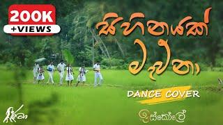 Sihinayak Mawna (සිහිනයක් මැව්නා) | Dance Cover | Iskole Teledrama Theme Song | Rataa