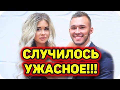 ДОМ 2 НОВОСТИ раньше эфира! (19.03.2018) 19 марта 2018.