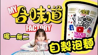 獨一無二【 DIY 合味道 杯麵 初體驗 】香港日清工作坊 | NANABEBU