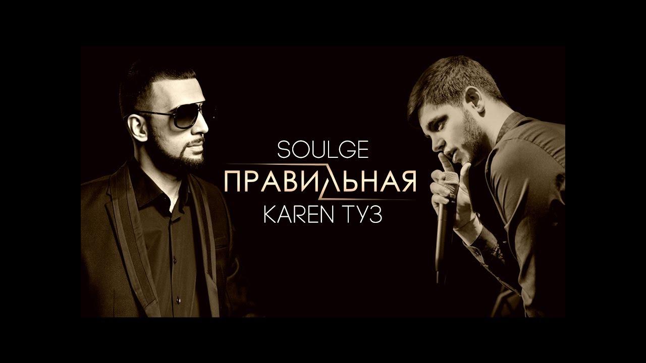 Soulge & Karen ТУЗ – Правильная (Live Асаки)