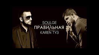 Soulge & Karen ТУЗ   Правильная (Live Асаки)
