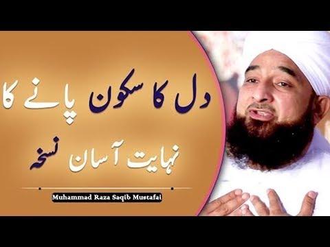 Dil Ka Skoon Pane Ka Asan Tareka | Maulana Saqib Raza Mustafai 03 February 2019 | Islamic Central