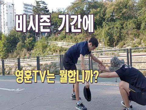 [영훈TV] 비시즌 기간에 운동선수가 집에서 쉬는법/브이로그 (vlog)