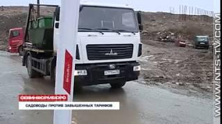 15.02.2017 Общественная палата Севастополя предлагает вынести на слушания тарифы за вывоз мусора