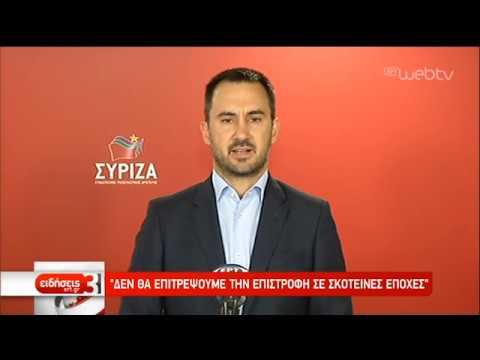 Βολές ΣΥΡΙΖΑ κατά της κυβέρνησης για τον διοικητή της ΕΥΠ   02/09/2019   ΕΡΤ