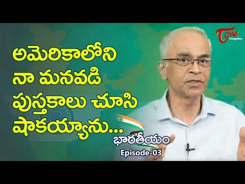 Bharateeyam | EX DGP K Aravinda Rao IPS | Episode #3 | TeluguOne