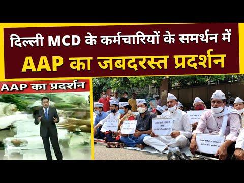 Delhi MCD के कर्मचारियों के समर्थन में AAP का जबदरस्त प्रदर्शन | BJP से कहा या तो वेतन दो या इस्तीफ़ा