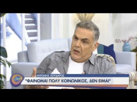 Ο Αντώνης Λουδάρος φλΕΡΤαρει στην παρέα μας! | 29/06/2020 | ΕΡΤ