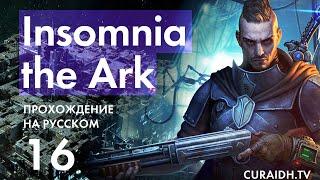 Прохождение Insomnia The Ark - 016 - Убежище Тайпера и Различные Квесты