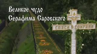 Великое чудо Серафима Саровского 2014