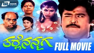Tarle Nanmaga – ತರ್ಲೆ ನನ್ಮಗ| Kannada Full Movie | Jaggesh, Nithya | Upendra | V.Manohar
