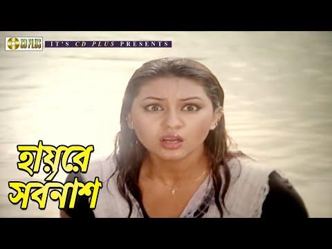 Funny Movie Scene | Shakib Khan | Apu Biswas | Jonom Jonomer Prem - জনম জনমের প্রেম | HD Movie Scene