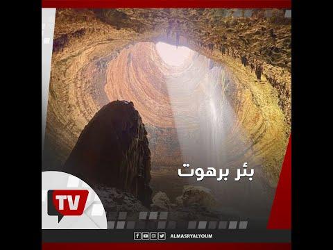 حقيقة بئر برهوت «سجن الجن» في اليمن